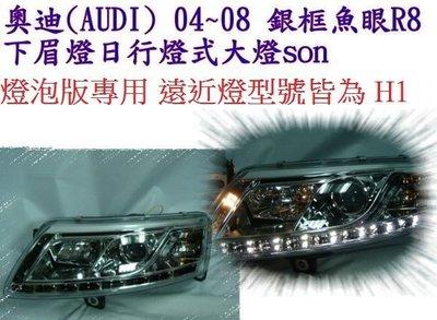 新店【阿勇的店】奧迪(AUDI) A6 2004年~2008 晶鑽魚眼R8 下眉燈日行燈式大燈 A6 大燈