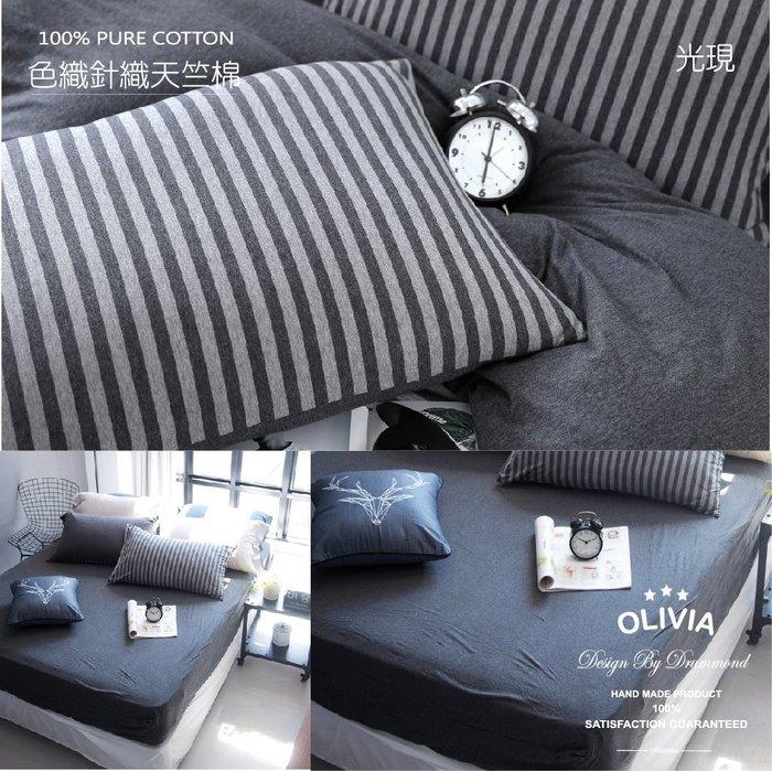 【 OLIVIA 】天竺新彊棉針織系列 標準雙人床包枕套三件組 【 不含被套】 簡約工業風格   台灣製