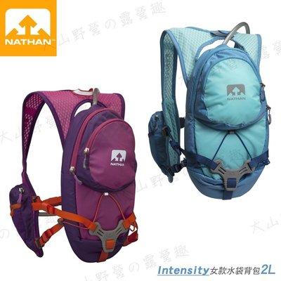 【大山野營】美國 NATHAN NA5026 Intensity 女款水袋背包 (2L) 三鐵賽 越野跑 馬拉松 登山包