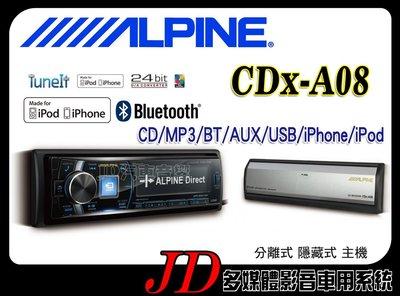 【JD 新北 桃園】ALPINE CDx-A08 分離式 隱藏式 藍芽主機 中文曲目 高階主機 竹記公司貨。