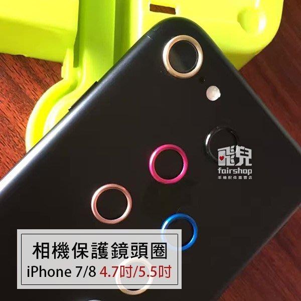【妃凡】保護鏡頭不磨損!iPhone 7/8 4.7 5.5 吋 相機保護鏡頭圈 鏡頭圈 保護圈 環 金屬 005