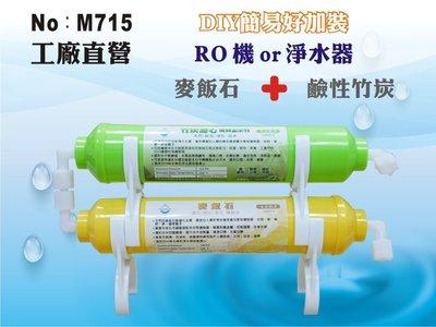 【龍門淨水】RO純水機加裝過濾系統.淨水器.麥飯石.鹼性水竹炭濾心(貨號M715)