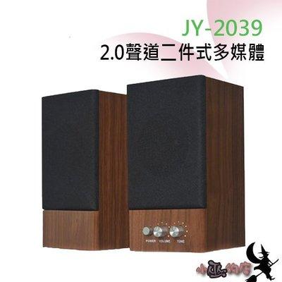「小巫的店」*(JY2039) JS二件式 2.0 聲道全木質喇叭 防磁 適用於PC、Ipad、CD、MP3、手機