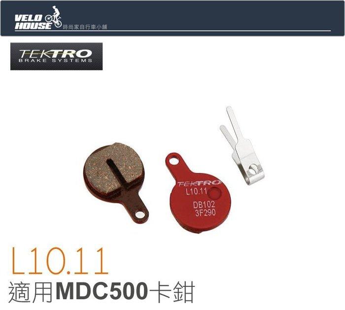 【飛輪單車】彥豪TEKTRO L10.11來令片-適用MDC500碟煞卡鉗[03107574]
