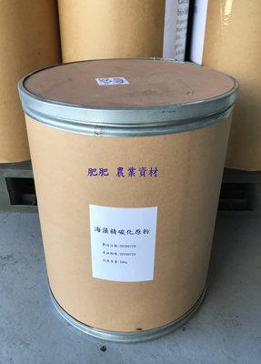 【肥肥】139 天然海藻精 海草精 濃縮碳化原粉20kg裝,另有 奶粉 枯草桿菌 蕈狀芽孢桿菌 EM菌 木黴菌 發酵菌。