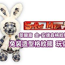 (Super my)萊爾富 - 金.安德森格紋熊 - 兔裝造型格紋熊限量珍藏版- 9吋25公分