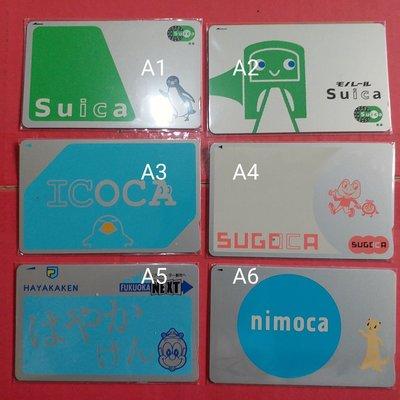 日本 交通卡  感應卡   收藏  使用均可 A1