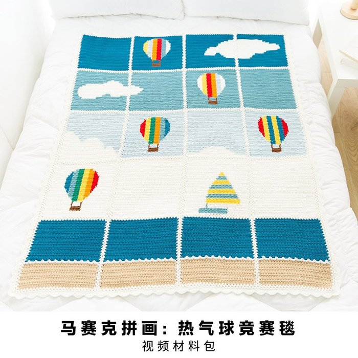 聚吉小屋 #蘇蘇姐家馬賽克熱氣球競賽毯 手工編織拼花毯鉤針毛線團材料包