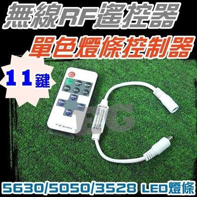 光展 無線RF遙控器 11鍵 5630/5050/3528 燈條控制器 單色控制器 LED軟燈條 RF模組遙控