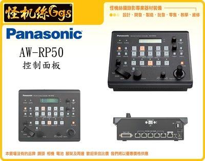 怪機絲 Panasonic 松下 AW-RP50N 控制面板 控制 導播機 直播 鍵盤 高清攝影機 直播器材 公司貨