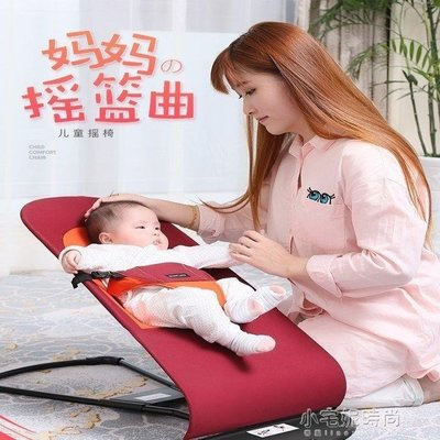 ZIHOPE 寶寶搖籃搖椅躺椅新生兒搖搖椅安撫掎懶人哄娃抖音嬰幼兒哄睡神器ZI812