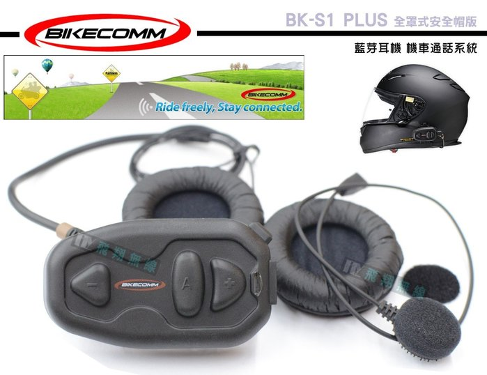 《飛翔無線3C》BIKECOMM 騎士通 BK-S1 PLUS 全罩式安全帽版 藍芽耳機 機車通話系統 高品質喇叭