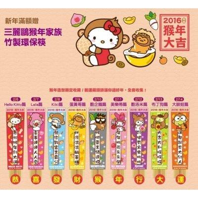 7-11 猴年大吉好運筷子(全新) 桃園市