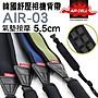 【富豪相機】韓國AIR CELL AIR- 03舒壓相機背...
