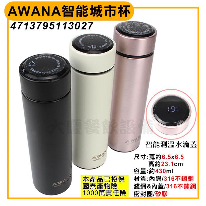 AWANA智能城市杯(三色) 06100870【含稅付發票】不鏽鋼保溫杯 保溫瓶 水杯 316不鏽鋼 (嚞)