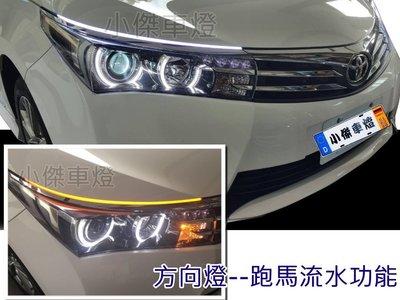 小傑車燈精品--全新 LED 雙色 導光條 流水 跑馬 方向燈 燈眉 K5 K7 K9 K11 K13 K6 K8