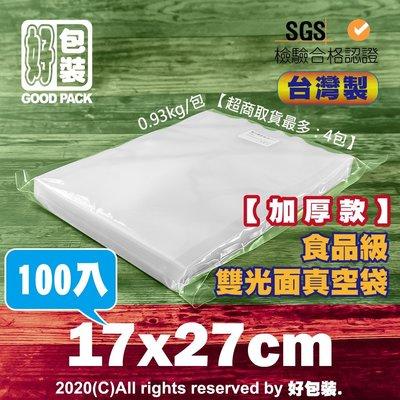 【好包裝】【加厚款】17X27cm 食品級雙光面真空袋 台灣製 SGS認證 真空袋 真空包裝袋 食品真空袋 真空食品袋
