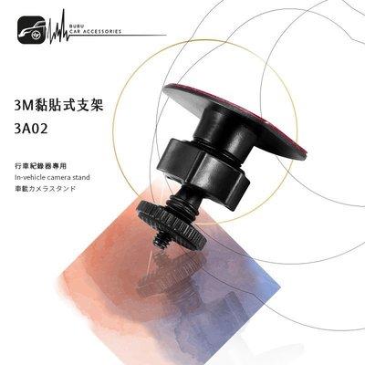 3A02【3M黏貼式支架-鎖螺絲型】小蟻 yi 運動攝影機 運動相機 4K+運動相機 行車記錄儀2.7k 高雄市