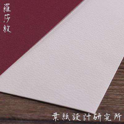 淘淘樂-羅莎紋 韓國特種紙 藝術紙 印刷紙 包裝紙 畢設用紙 賀卡紙