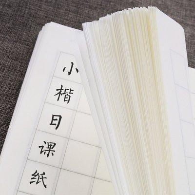 (如意購)書法練習專用小楷日課紙加厚七分熟宣紙仿古方格豎格初學者毛邊紙#文具#