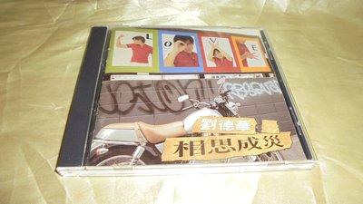 劉德華 *** 相思成災 ***二手CD F48 (標多少賣多少)