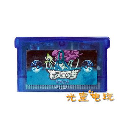 MOMO GBM NDS GBA游戲卡帶 口袋怪獸 精靈寶可夢 液體水晶中文芯片 遊戲卡帶