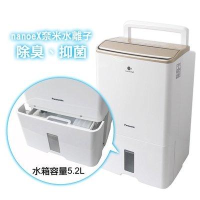 16公升/日 【Panasonic國際牌】nanoe奈米水離子除濕機F-Y32EX