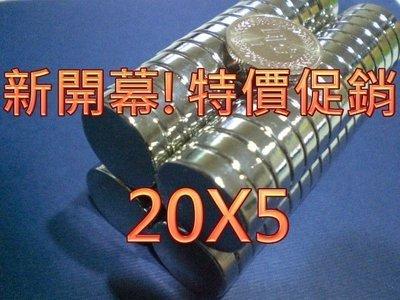 《磁石技研》20*5  強力磁鐵  促銷中   玻璃白板 人體使用手冊應用  辦公室文書用品