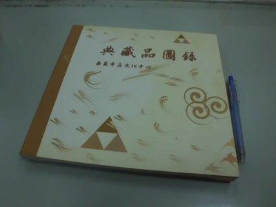 6980銤:A8-3cd☆1999年出版『嘉義市藝術叢書 34 典藏品圖錄』《嘉義市立文化中心》