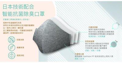 日本科技防疫抗菌舒適口罩 可水洗布口罩3入組