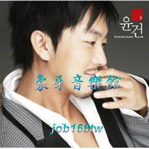 【象牙音樂】韓國人氣男歌手-- 尹健 / Yoon Gun vol.3 - My Romantic Occasion