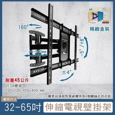 【免運】40-75吋 電視壁掛架 雙手臂旋轉電視架 拉伸 伸縮 推拉壁掛架