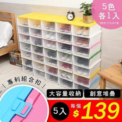 收納盒 【家具先生】馬卡龍加蓋抽屜式收納盒5入組- 櫥櫃 鞋櫃 鞋架 鞋盒 儲物盒  儲物櫃 斗櫃 CA002