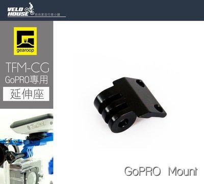 【飛輪單車】gearoop TFM-CG 馬錶碼延伸架專用GOPRO座(黑色)[99004731]
