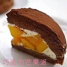 士林宣原蛋糕,巧克力芒果派.