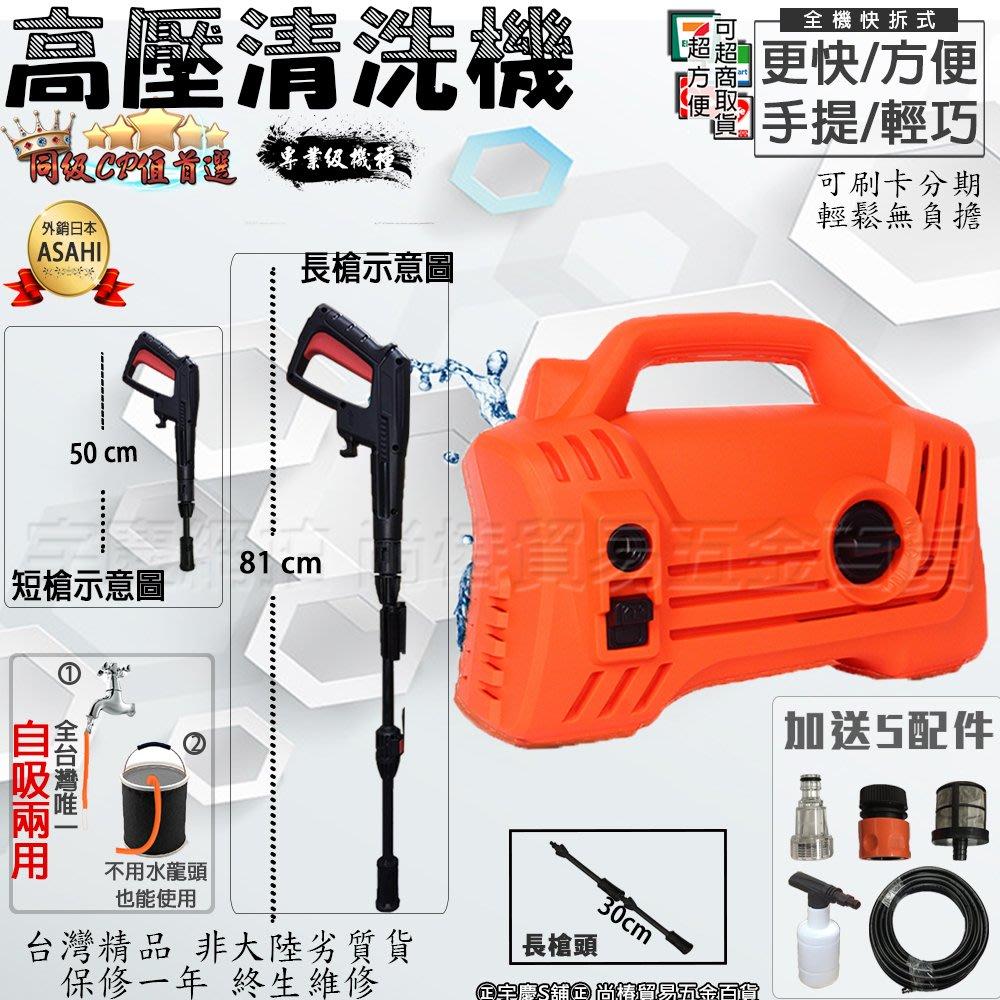 ㊣宇慶S鋪㊣ 3期0利率 1900T長/短雙槍組 日本ASAHI 自吸式高壓清洗機 長/短噴頭搭配 沖洗機 洗車機