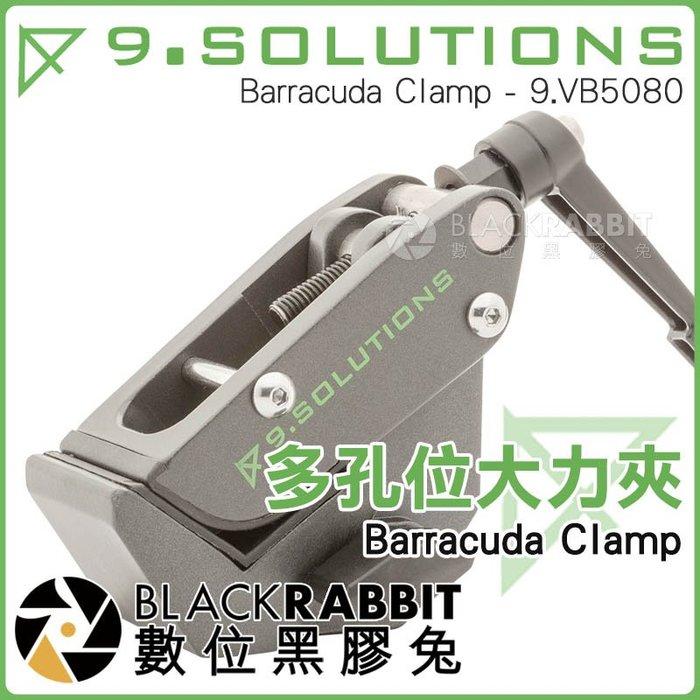 數位黑膠兔【 9.SOLUTIONS 多孔位大力夾 】 Barracuda Clamp 1/4 3/8 底座 相機 支架
