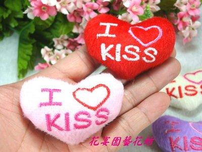 【花宴】DIY資材*KISS抱枕*心型~喜糖籃~花棒~小熊~花束~情人節~超棒DIY配件選擇~