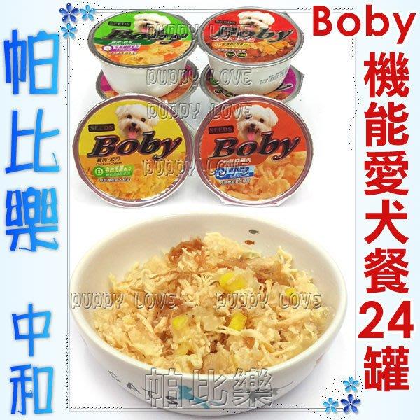 ◇◇帕比樂◇◇BOBY.特級機能愛犬餐80克【一箱24罐】