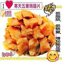 【合信旺旺】五香蒟蒻條300克╱低脂肪 低熱量 增加飽足感