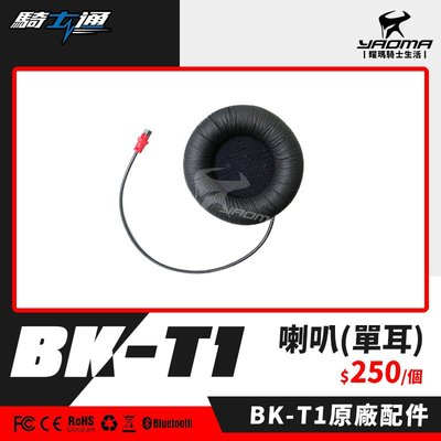 騎士通 BK-T1 原廠配件 喇叭 耳機 高音質 單邊 單買 單售 BKT1 騎士藍芽耳機配件 零件 耀瑪騎士機車部品
