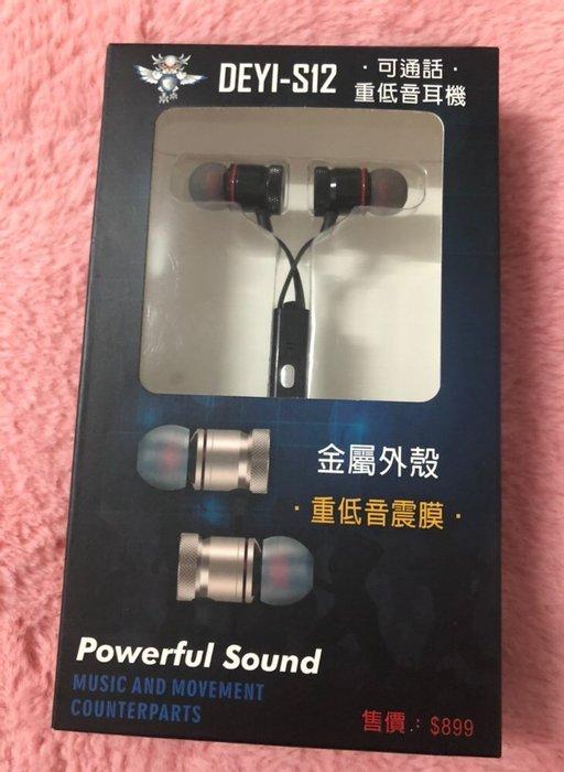 DEYI-S12 可通話/重低音耳機