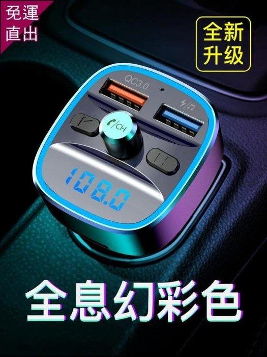 車載MP3播放器藍芽接收器汽車usb音響多功能通用萬能充電器【印象小鋪】