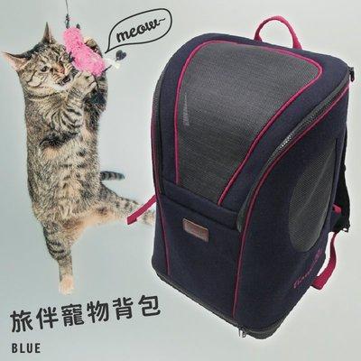 優質推薦↗【愛寵】旅伴寵物背包(藍) 超大空間 可背可提 多面透氣網 三色可選 貓狗 寵物包 外出包 太空包 寵物背包