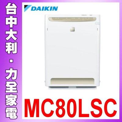 【台中大利】DAIKIN 日本大金 光觸媒 空氣清淨機 MC80LSC 另售 MC75LSC濾網