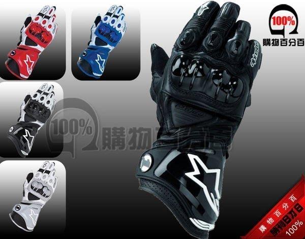 【購物百分百】騎士手套 A星Alpinestars GP-Pro Gloves 專業賽車手套 摩托車/機車防摔手套 全黑