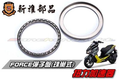 三重賣場 新雅部品 FORCE/SMAX專用 彈子盤(珠巢式) 扭力加速器 大彈簧 非普力盤 離合器 碗公
