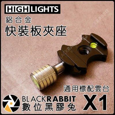 數位黑膠兔【 HIGHLIGHTS X...