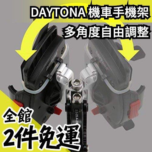 日本正品 DAYTONA 多角度自由調整 機車手機架 手機車架 機車架 腳踏車架 手機支架 機車支架 導航架【水貨碼頭】