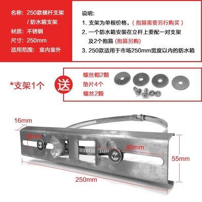 25cm橫桿防水箱支架配電箱立桿導軌監控攝像頭抱箍電線桿路燈抱柱~五金 零售 雜貨
